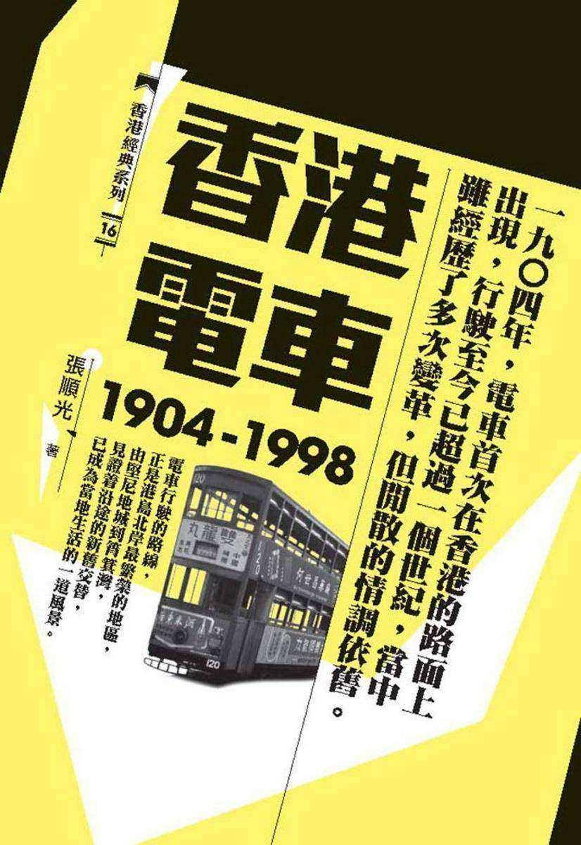 香港電車(1904-1998)(仅适用PC阅读)