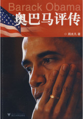奥巴马评传