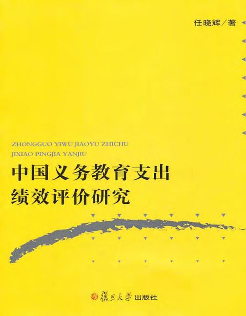 中国义务教育支出绩效评价研究