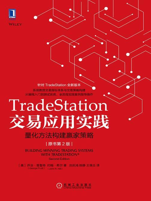 TradeStation交易应用实践:量化方法构建赢家策略(原书第2版)
