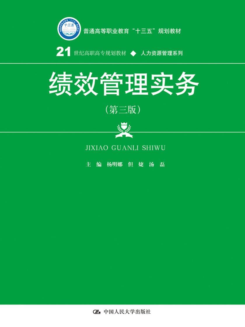 绩效管理实务(第三版)(21世纪高职高专规划教材·人力资源管理系列)