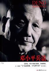 邓小平兵法