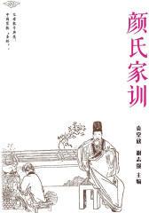 颜氏家训(中华国学经典)