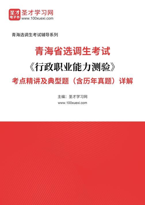 2018年青海省选调生考试《行政职业能力测验》考点精讲及典型题(含历年真题)详解