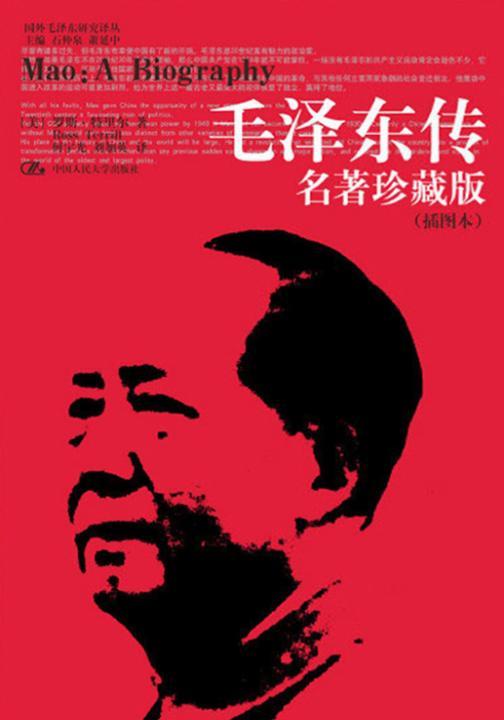 毛泽东传(珍藏版,已完结)