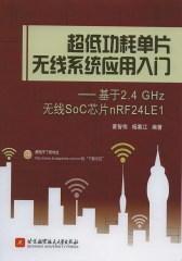 超低功耗单片无线系统应用入门--基于2.4 GHZ无线SOC芯片nRF24LE1(试读本)