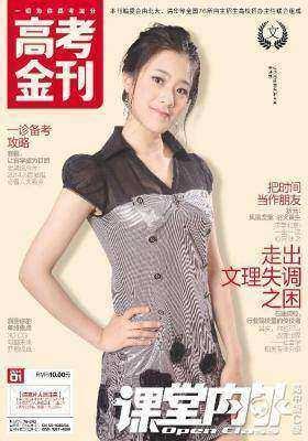 高考金刊文科201401(电子杂志)(仅适用PC阅读)