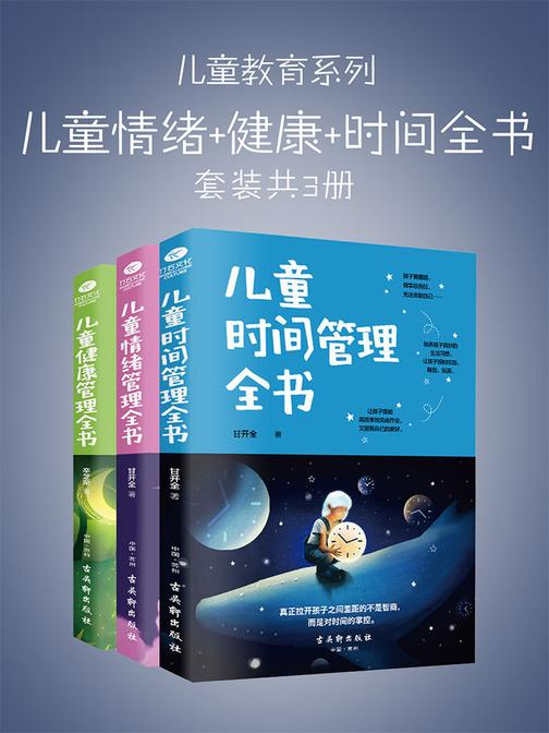 儿童教育系列套装3册儿童情绪+健康+时间全书