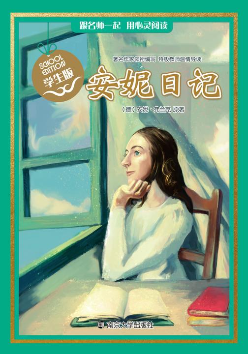 新课标经典名著 学生版 安妮日记