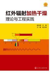 红外辐射加热干燥理论与工程实践