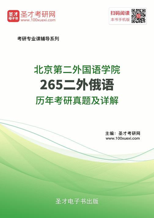 北京第二外国语学院265二外俄语历年考研真题及详解