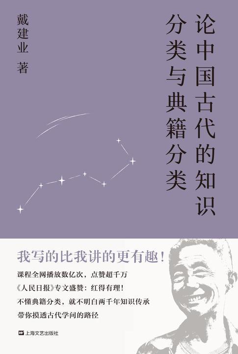 论中国古代的知识分类与典籍分类