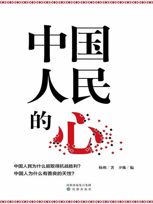 中国人民的心(杨朔作品选集)