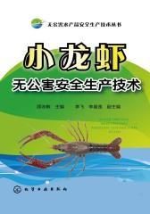 小龙虾无公害安全生产技术