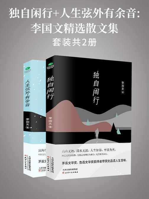 独自闲行+人生弦外有余音(套装2册):李国文精选散文集