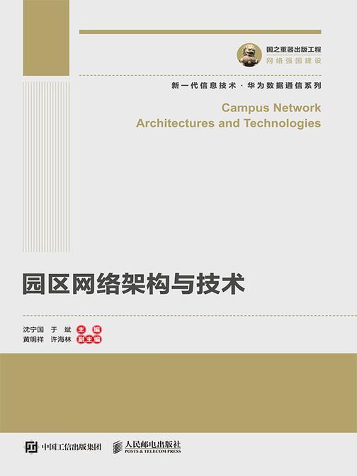园区网络架构与技术