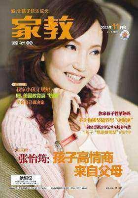 家教2012.11(电子杂志)(仅适用PC阅读)