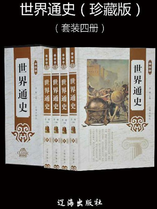世界通史(珍藏版)(套装四册)