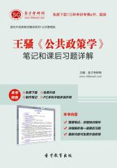 圣才学习网·王骚《公共政策学》笔记和课后习题详解(仅适用PC阅读)