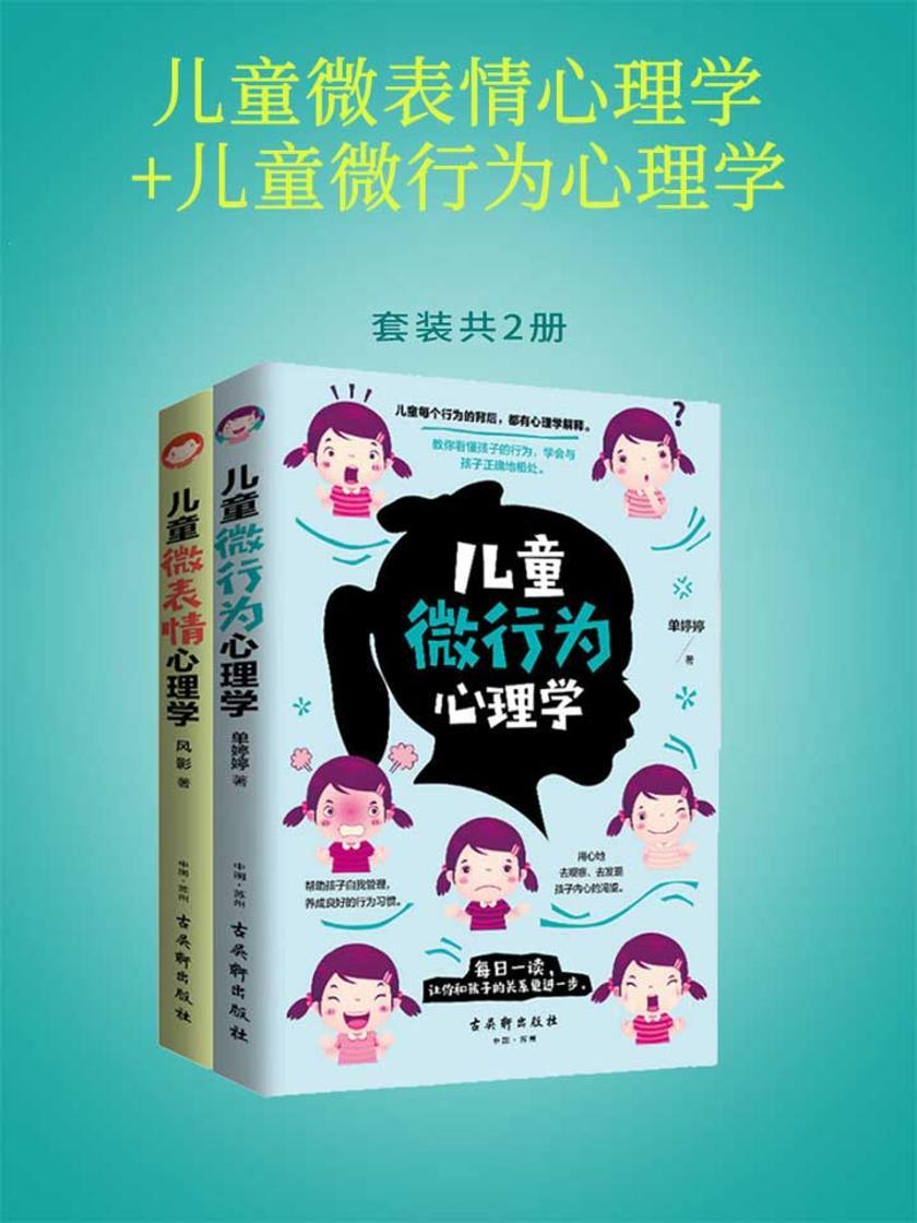 儿童微表情心理学+儿童微行为心理学(套装2册)