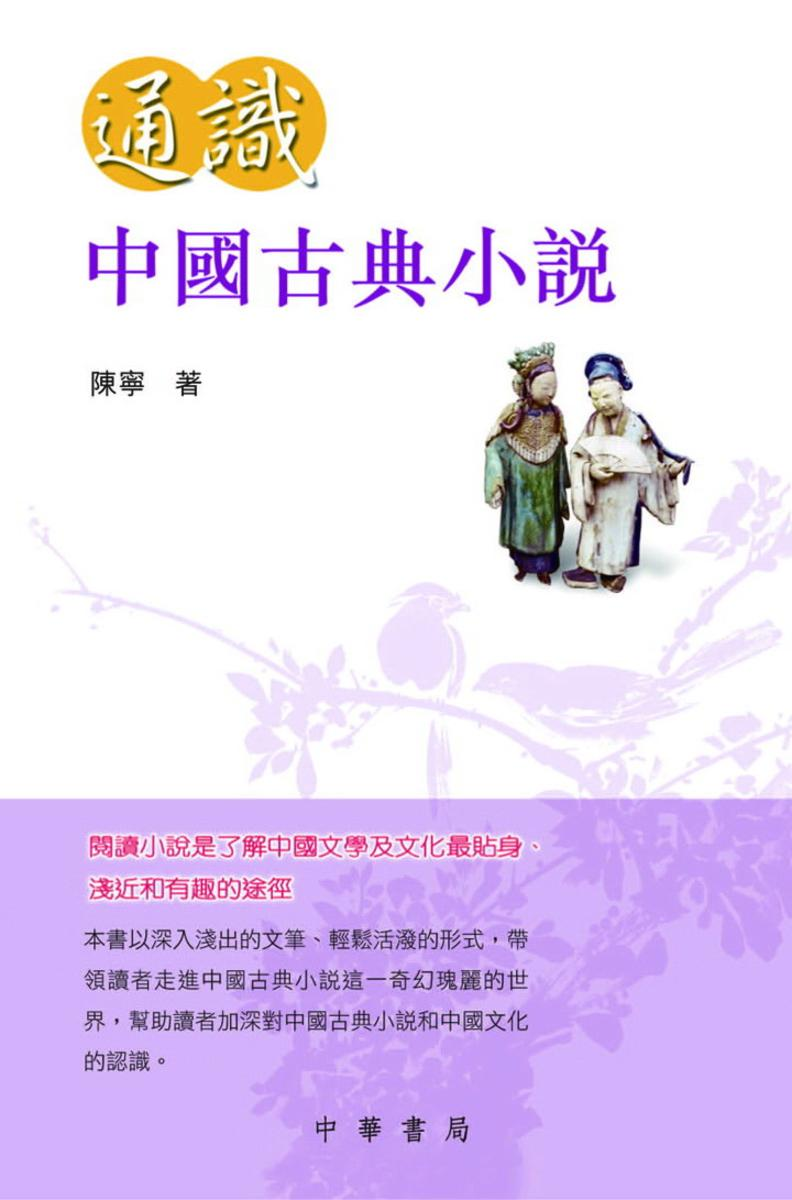 通識中國古典小說(仅适用PC阅读)