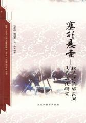塞外悬壶:松花江流域民间医药文化研究
