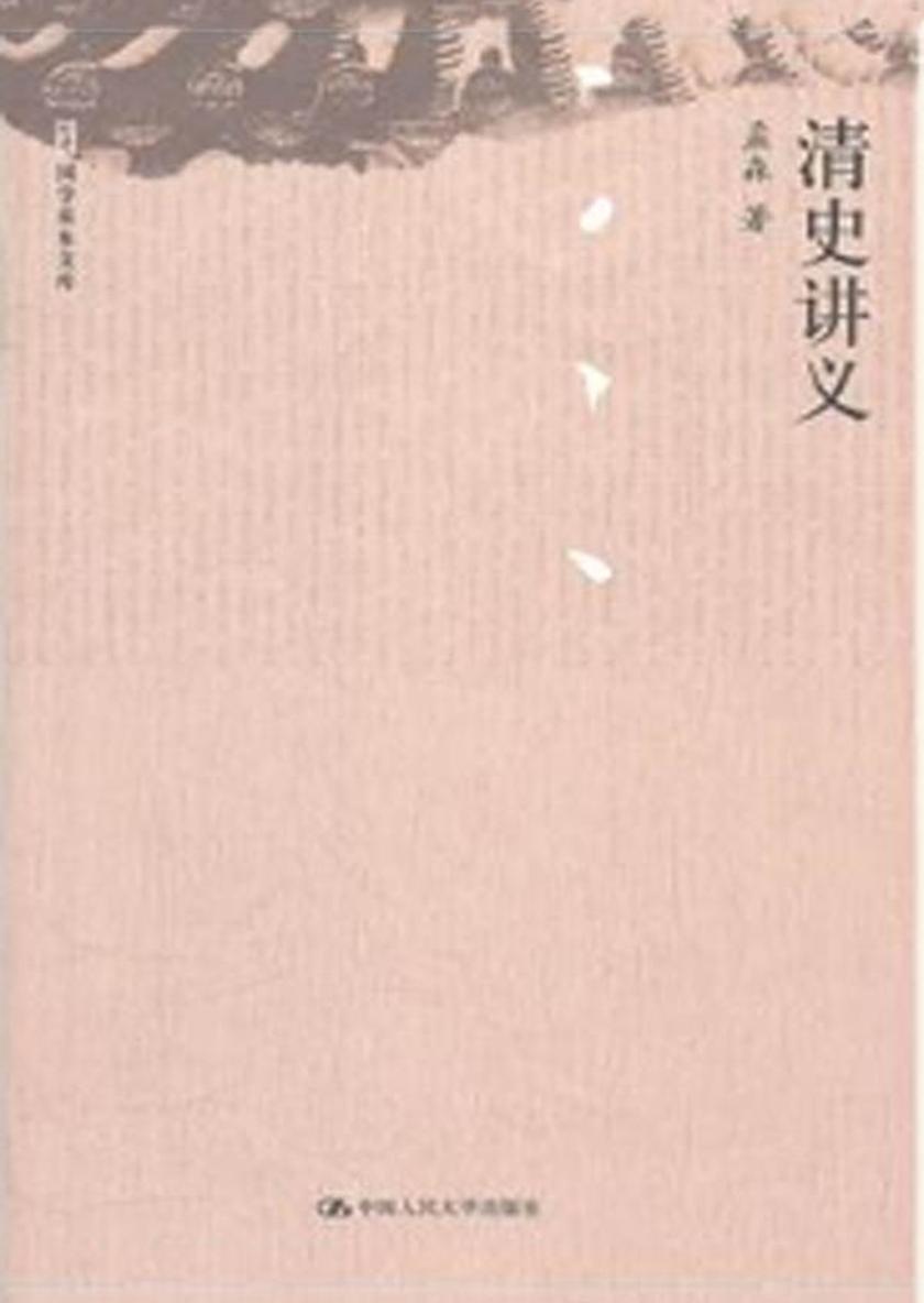 清史讲义(国学基本文库)
