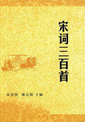 宋词三百首(中华国学经典)