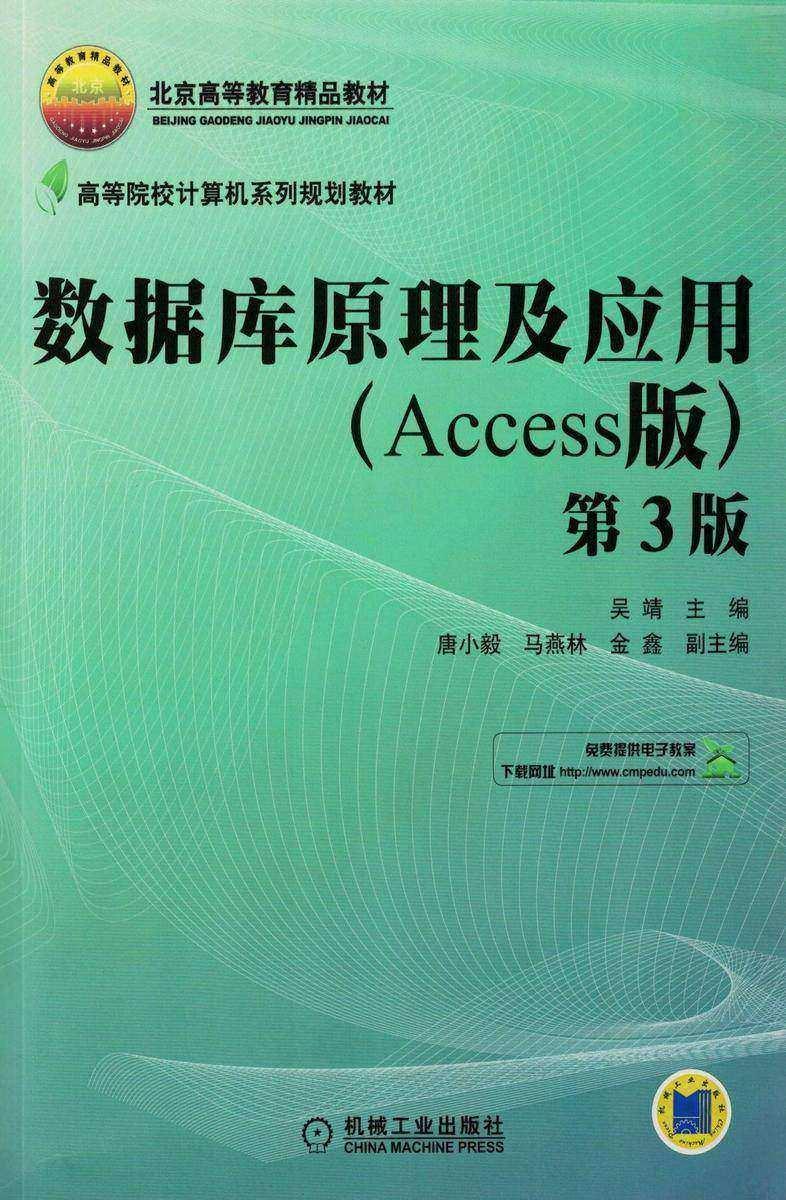 数据库原理及应用(Access版)第3版