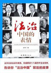 法治中国的表情