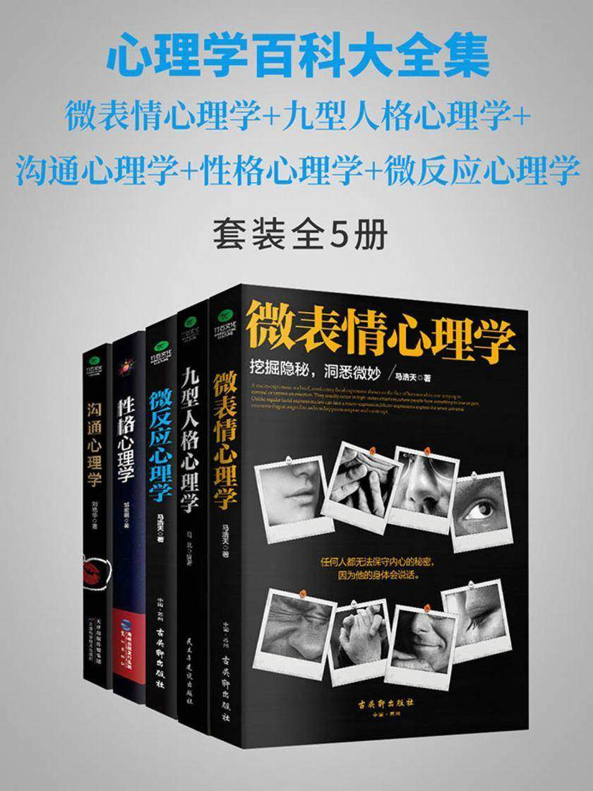 心理学百科大全集(全5册):微表情心理学+九型人格心理学+沟通心理学+性格心理学+微反应心理学