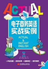 电子商务英语实战实例(试读本)(仅适用PC阅读)