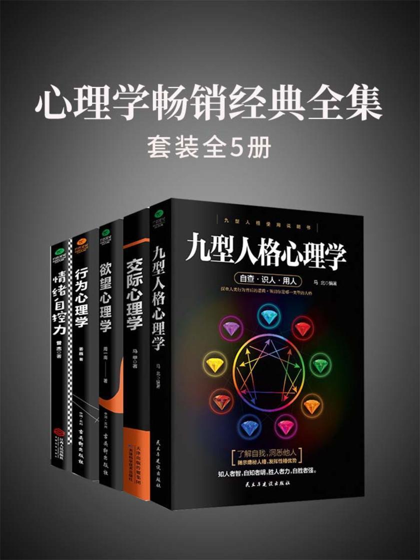 心理学畅销经典全集(全5册):九型人格心理学+行为心理学+欲望心理学+情绪自控力+交际心理学