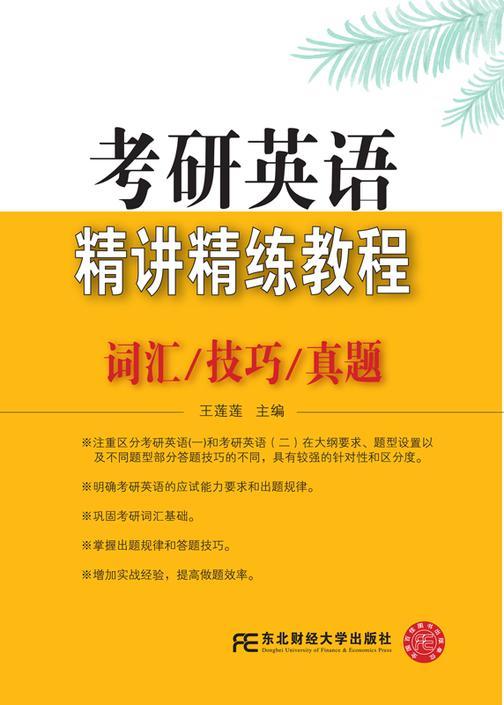 考研英语精讲精练教程(王莲莲)