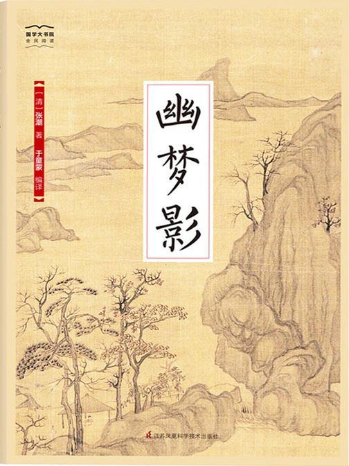 幽梦影(国学大书院)(幽静观人生 如梦般迷离 如影般朦胧)