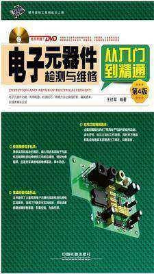 电子元器件检测与维修从入门到精通(第4版)