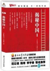 揭秘中国I(试读本)