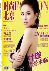 时尚北京 2014年7月(电子杂志)(仅适用PC阅读)