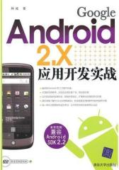 Google Android 2.X应用开发实战(试读本)