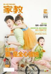 家教2013.7、8(电子杂志)(仅适用PC阅读)