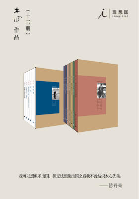 木心作品集 (套装共13册)