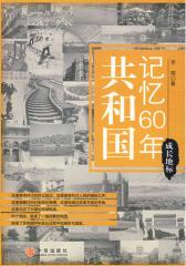 共和国记忆60年·成长地标(试读本)