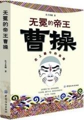 无冕的帝王:曹操(试读本)