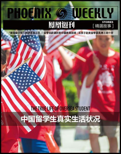 中国留学生真实生活状况  香港凤凰周刊精选故事(电子杂志)
