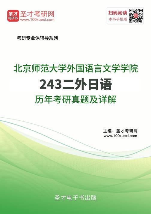北京师范大学外国语言文学学院243二外日语历年考研真题及详解