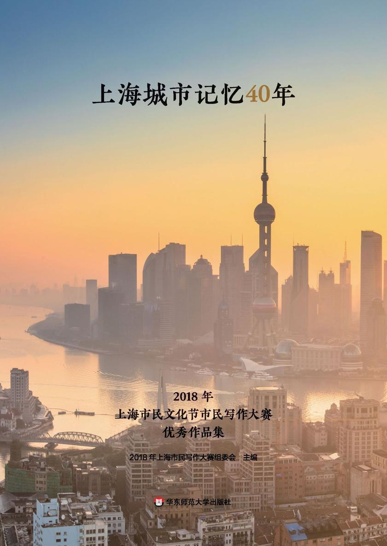 上海城市记忆40年:2018年上海市民文化节市民写作大赛优秀作品集