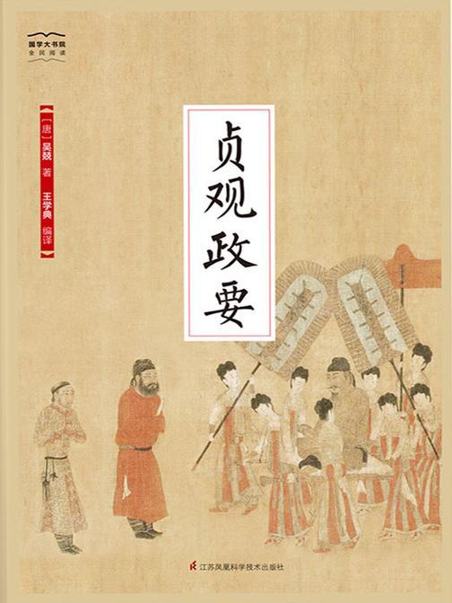 贞观政要(全新精编精校修订)(国学大书院)