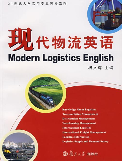 现代物流英语