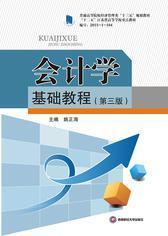 会计学基础教程(第三版)