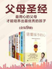 父母圣经——最用心的父母才能培养出最优秀的孩子(9册)